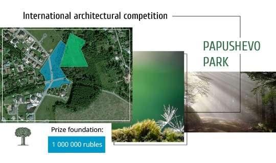 مسابقة لتطوير المنطقة الترفيهية في Papushevo Park