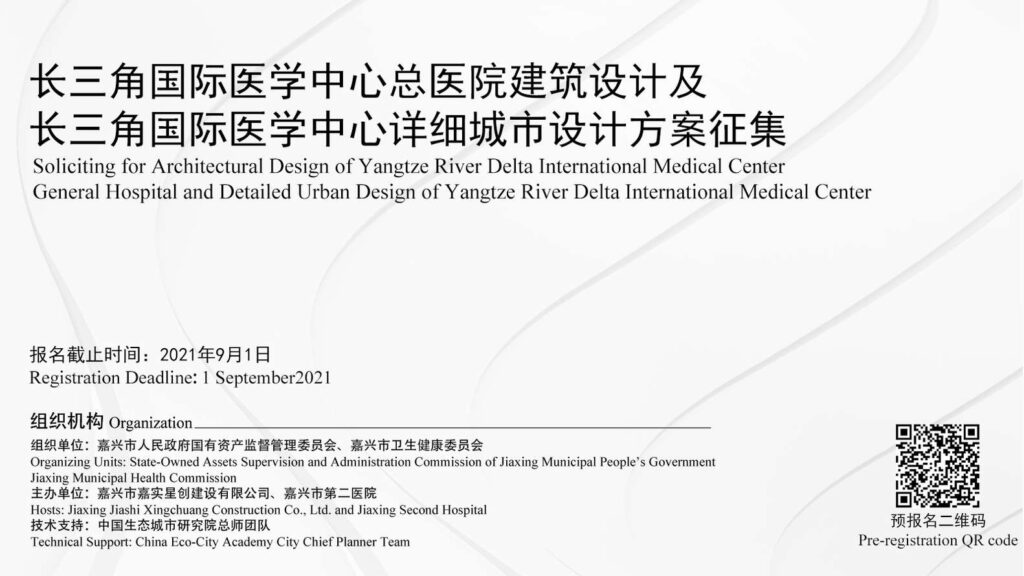 Call for Entries: Announcement of Soliciting for Architectural Design of Yangtze River Delta International Medical Center General Hospital and Detailed Urban Design of Yangtze River Delta International Medical Center