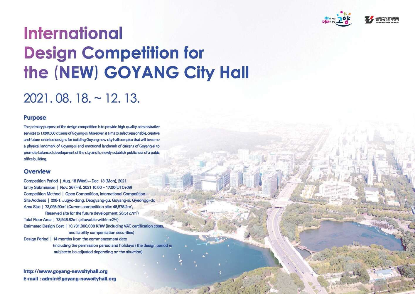International Design Competition for the (New) GOYANG CITY Hall