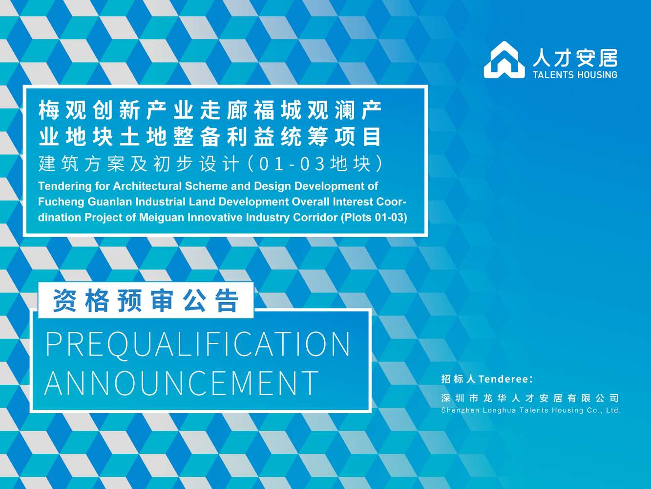 Prequalification Announcement on the Tendering for Architectural Scheme and Design Development of Fucheng Guanlan Industrial Land Development Overall Interest Coordination Project of Meiguan Innovative Industry Corridor (Plots 01-03)
