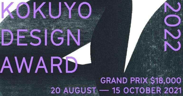 KOKUYO DESIGN AWARD 2022