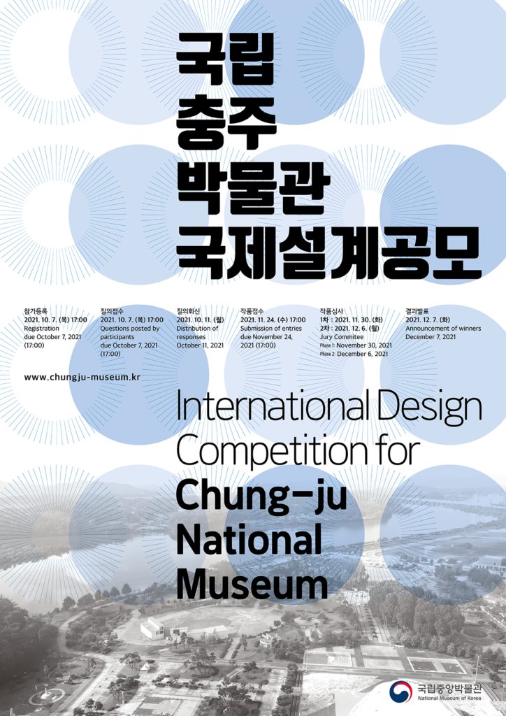 International Design Competition for Chung-Ju National Museum